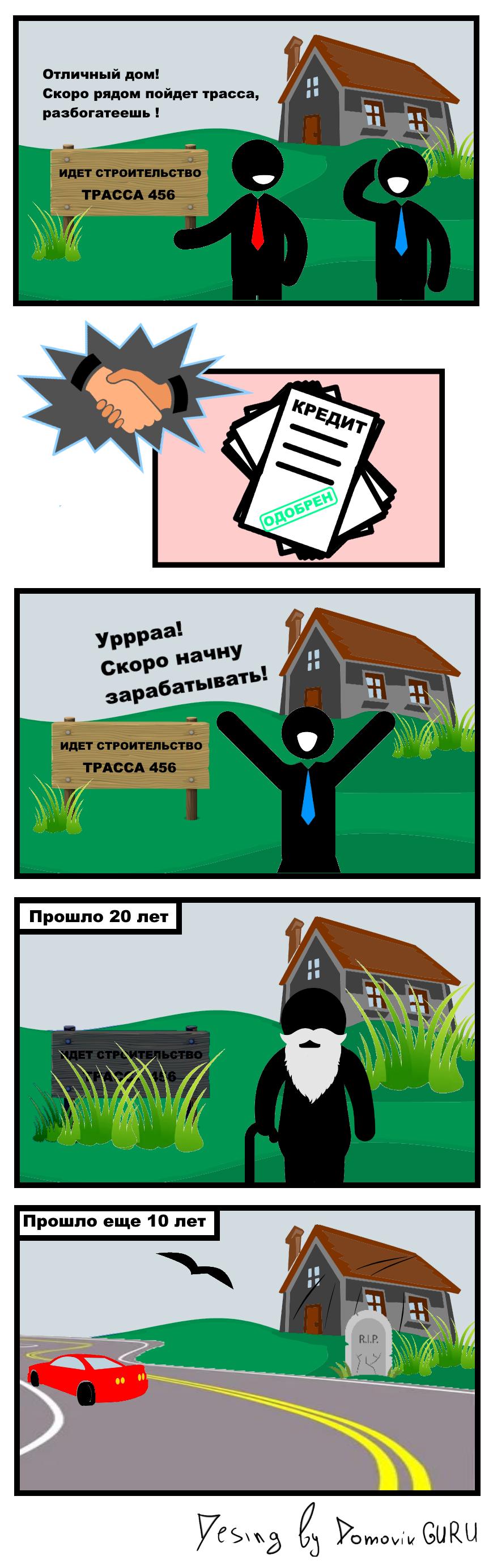 Быстрые деньги - комиксы домовик.гуру