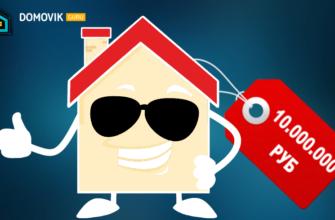 Жилой дом – что это такое простыми словами