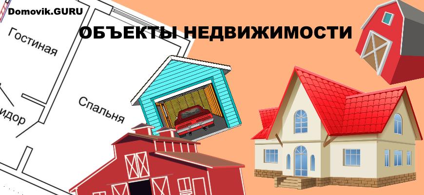Тест объекты недвижимости