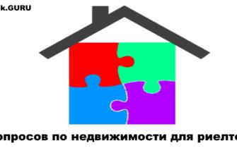 Тест по недвижимости с ответами