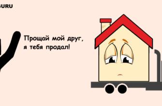 Продажа недвижимости ТЕСТ