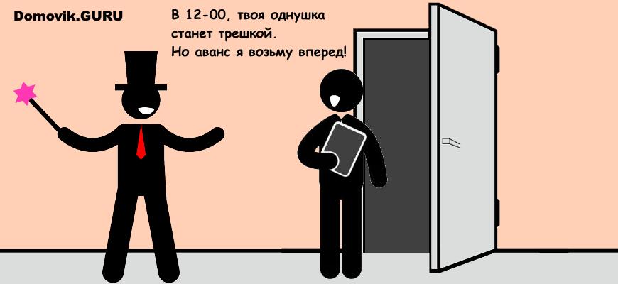 Риелтор - продажа квартир ТЕСТ