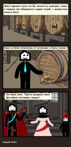 Городская легенда комикс