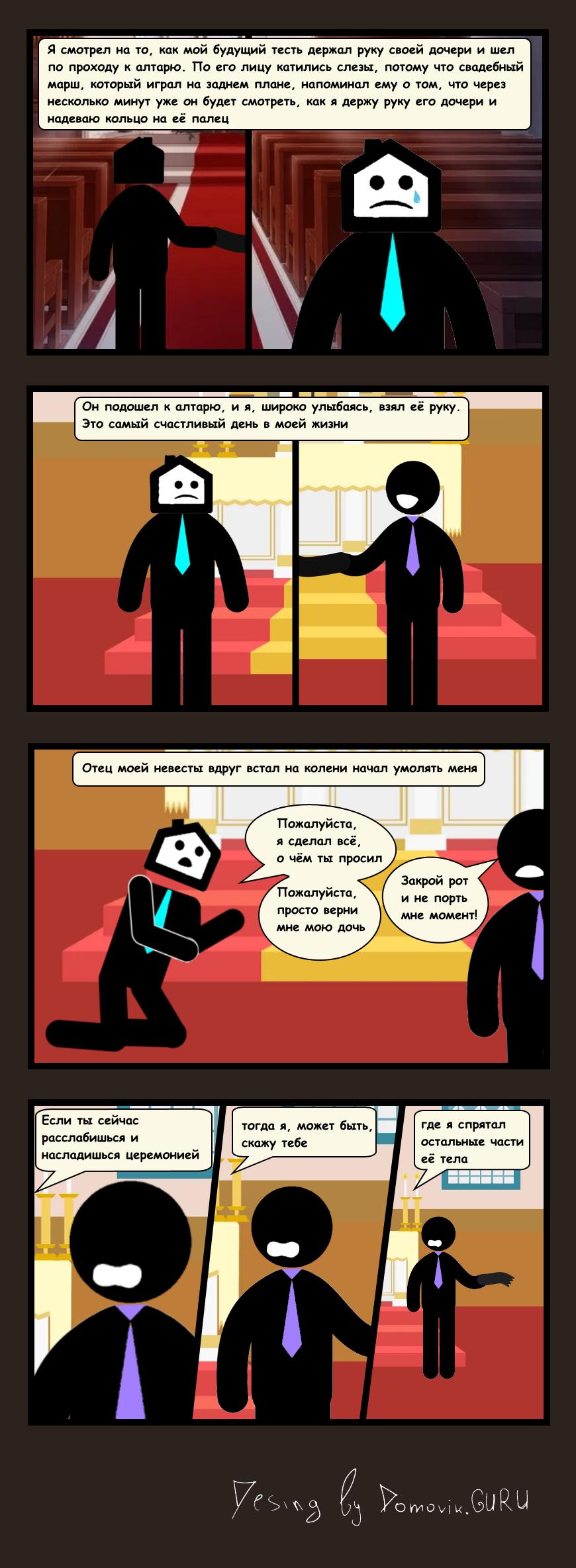 Cвадебная церемония комикс