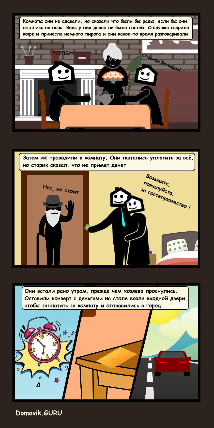 Гости комикс