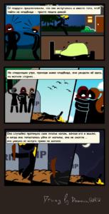 Пари комикс
