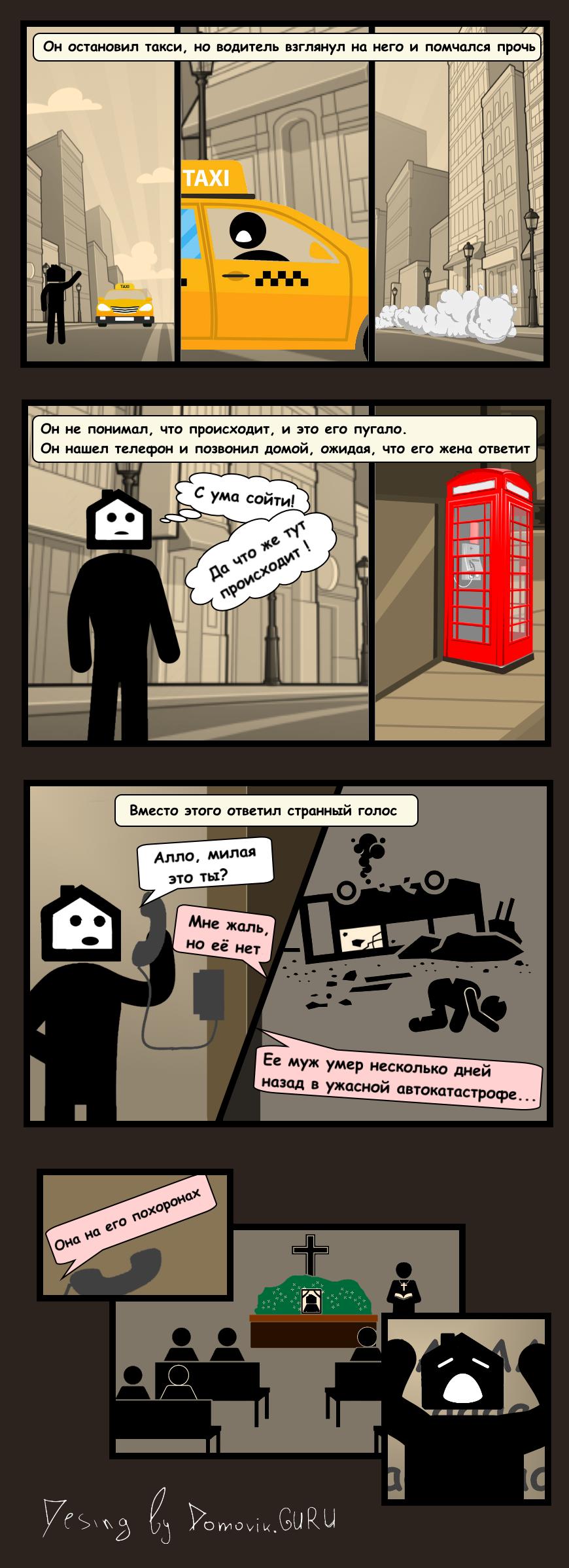 Странное место комикс