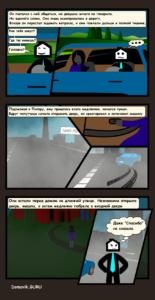 Незнакомка комикс