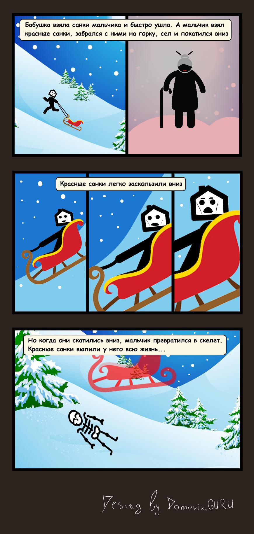 Линия жизни комикс
