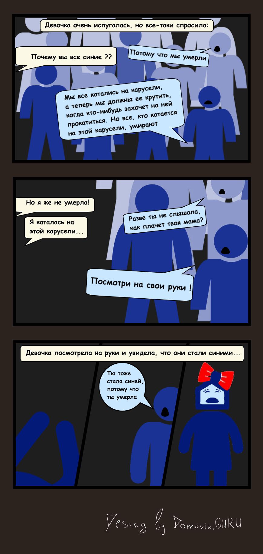 Карусель комикс