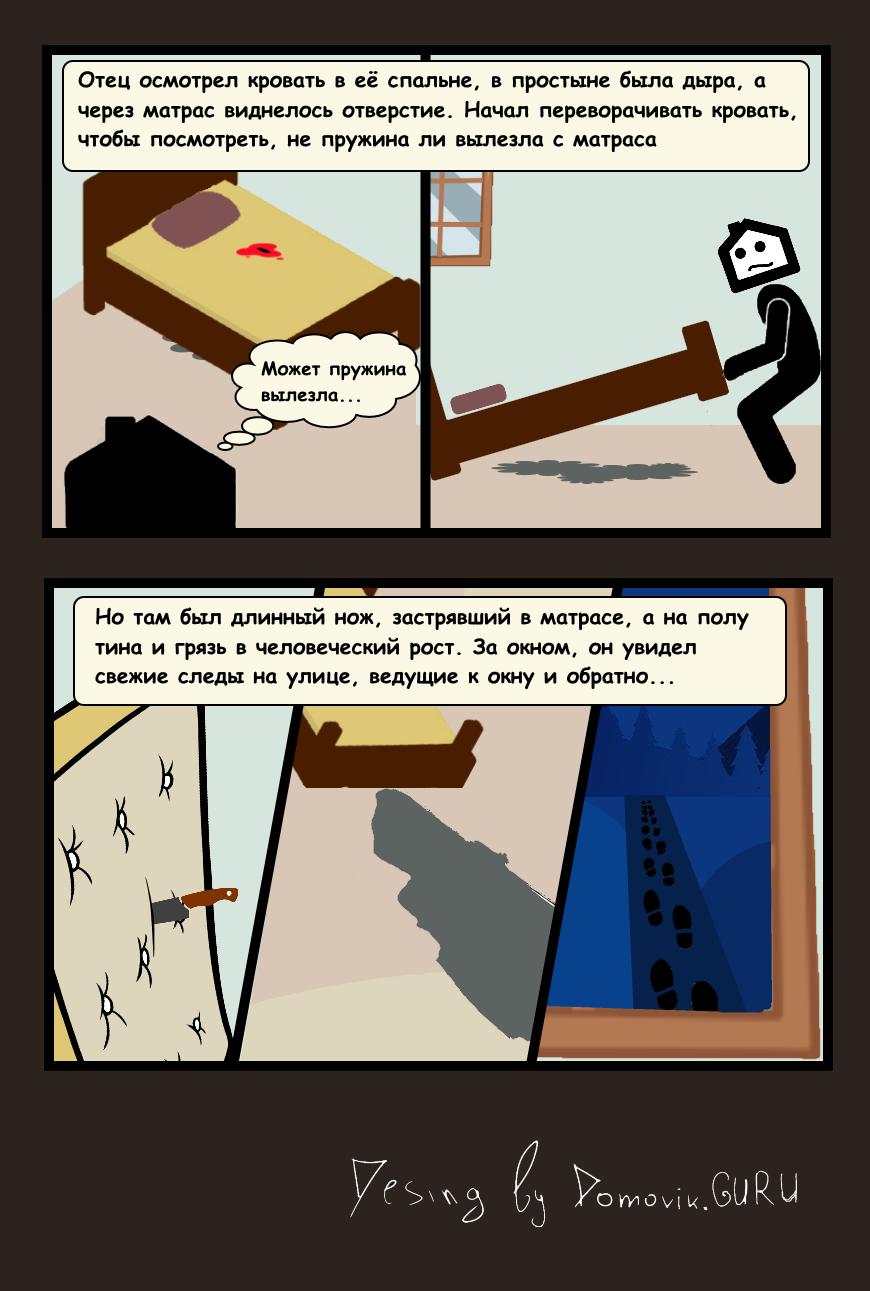 Плохой район - комиксы домовик.гуру