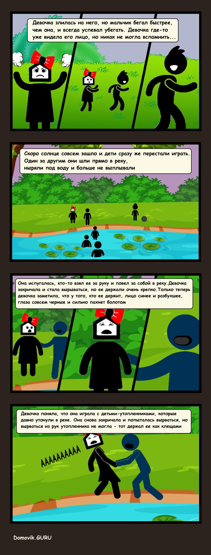 Опасная река