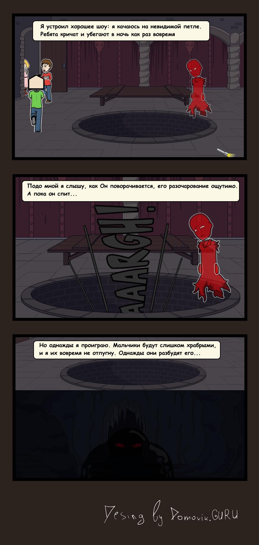 Смельчаки комикс
