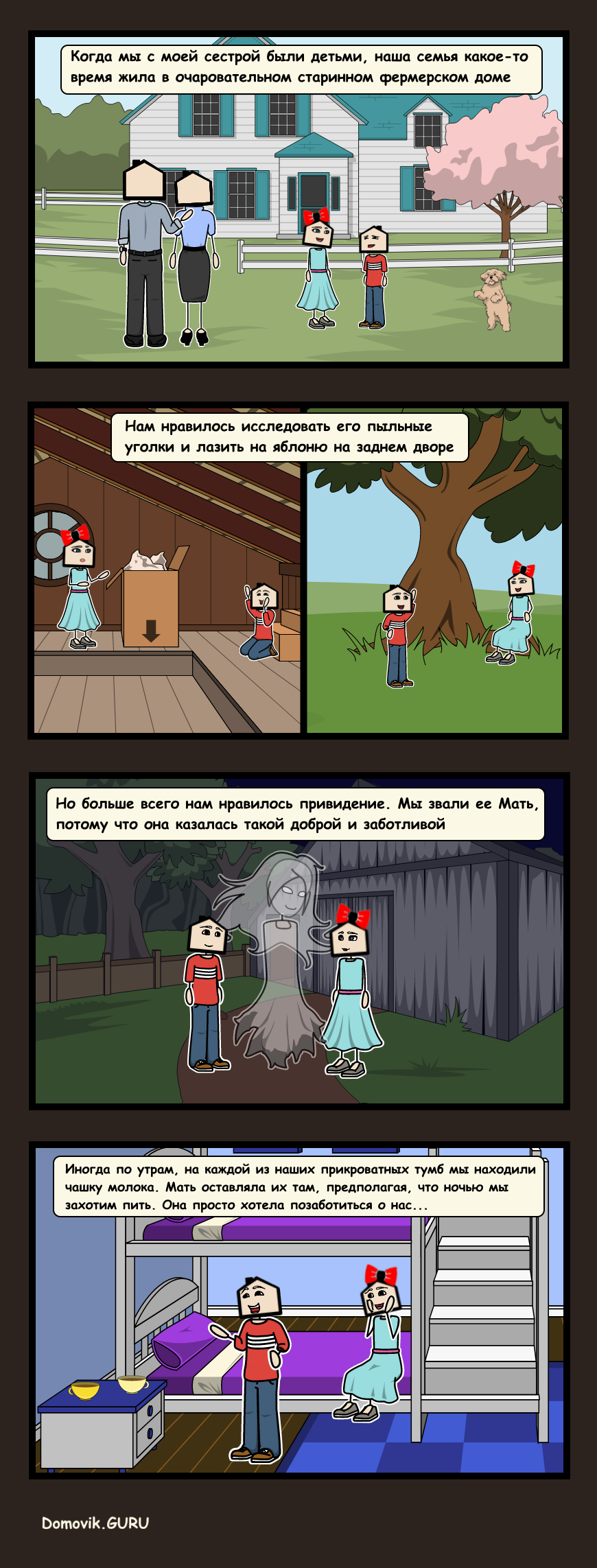 старая ферма комикс