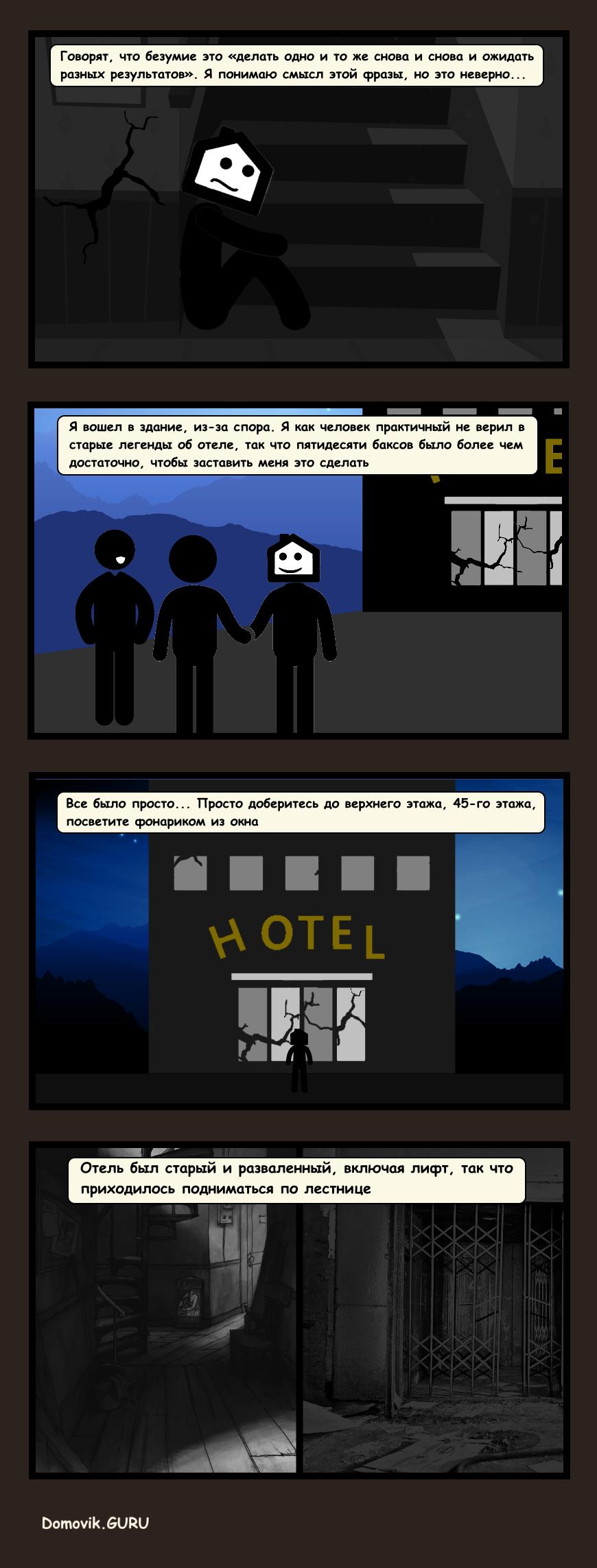 Старый отель комикс