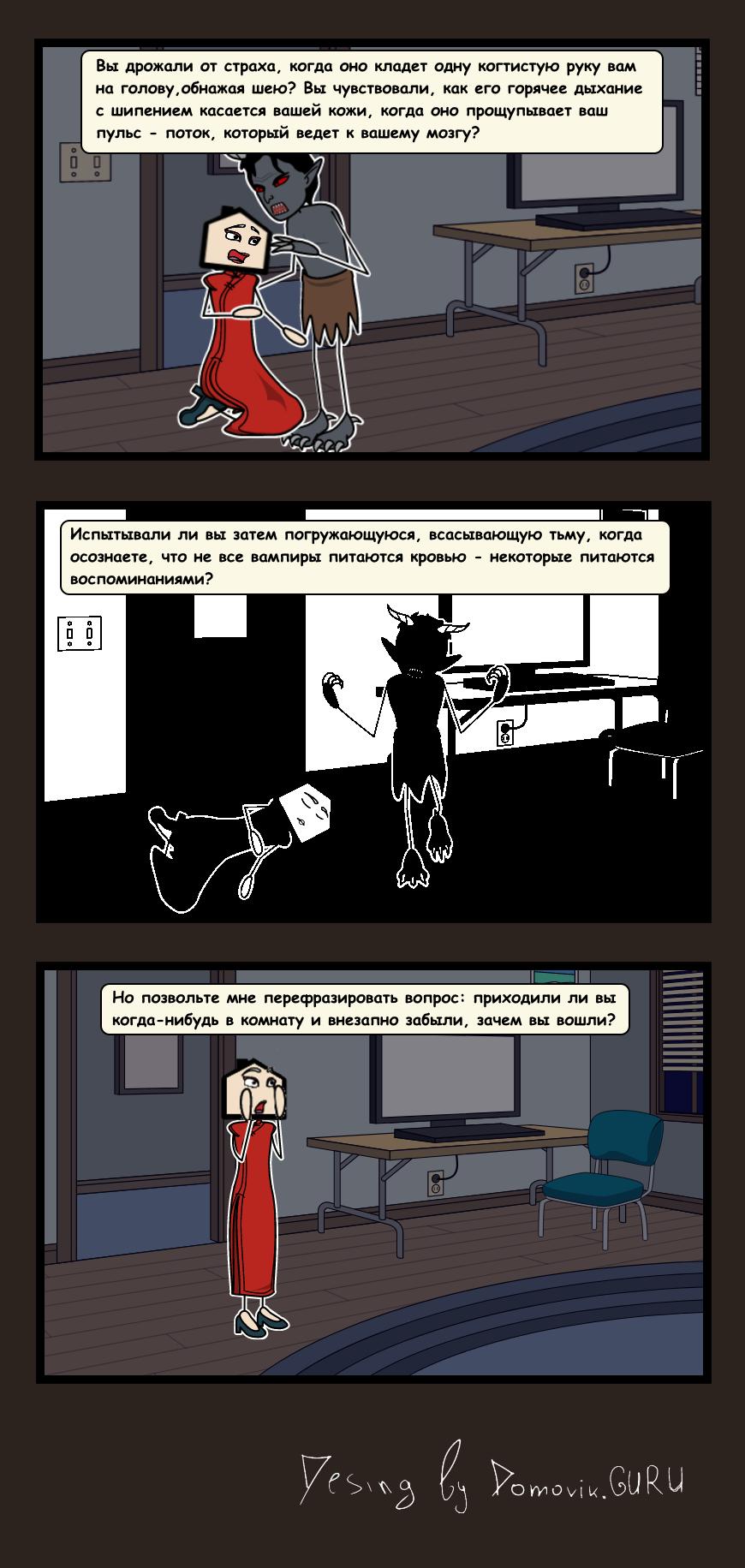 Воспоминания комикс