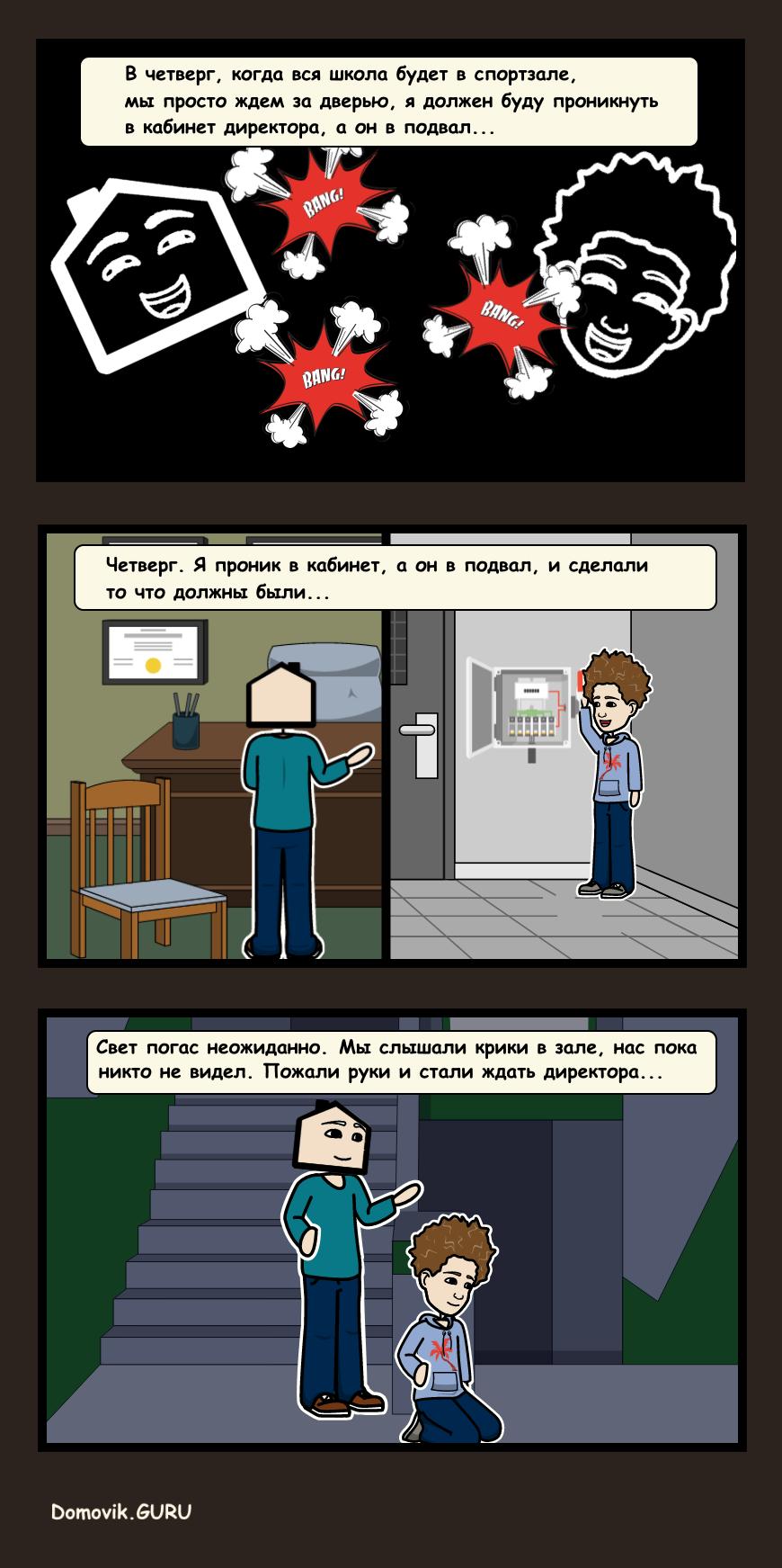 Идеальный план комикс