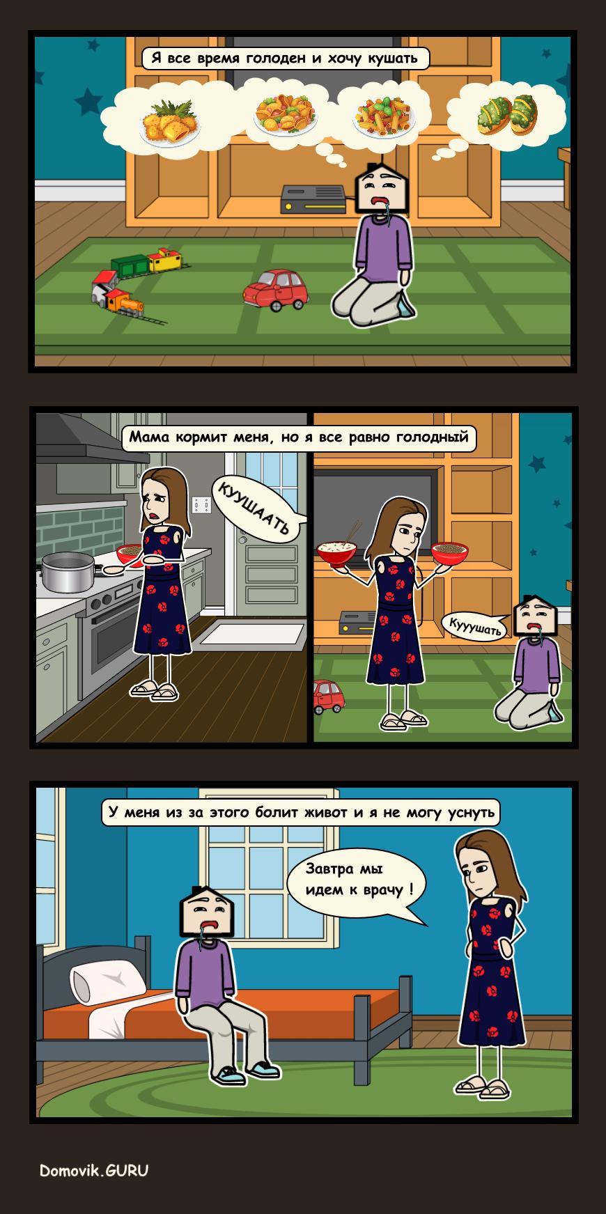 Нечеловеческий аппетит комикс