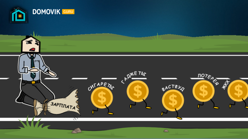 На какие ненужные вещи уходят деньги? Как сократить расходы.