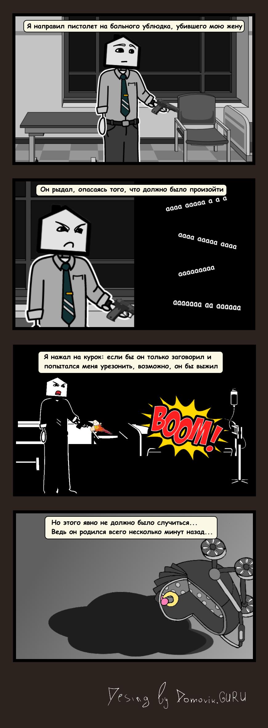 Убийца комикс