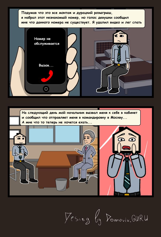 Звонок с будущего комикс