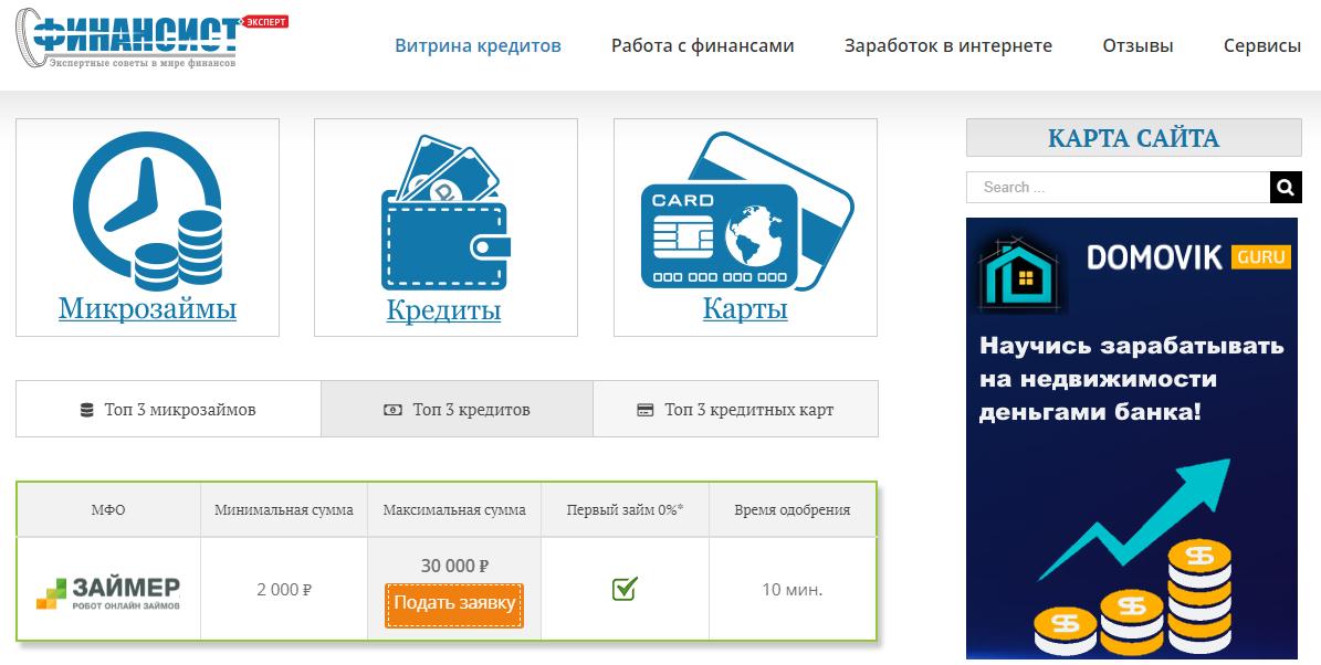 Доходные сайты: можно ли заработать в интернете на сайтах