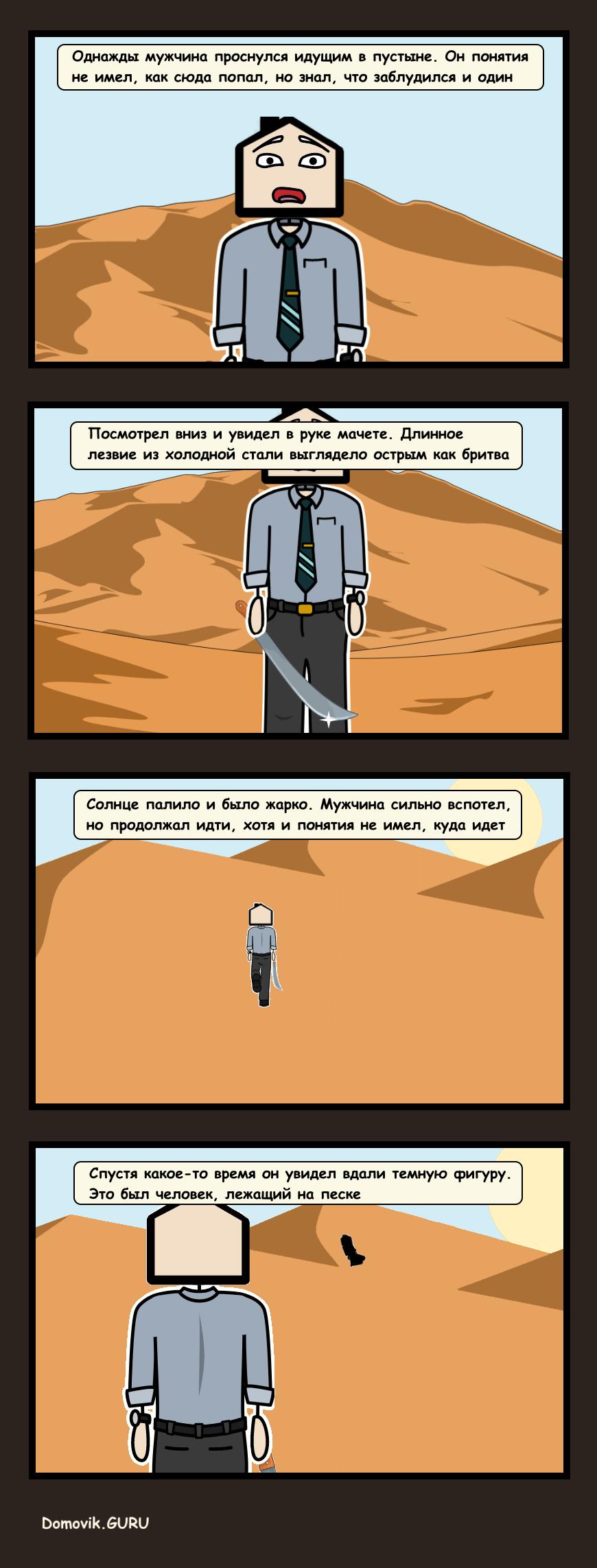 Бесконечная петля комикс