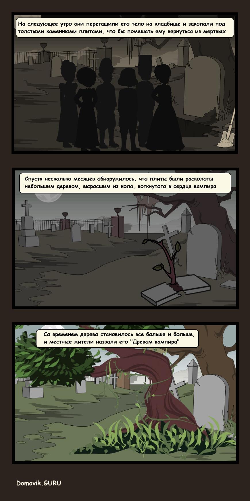 Древо вампира комикс