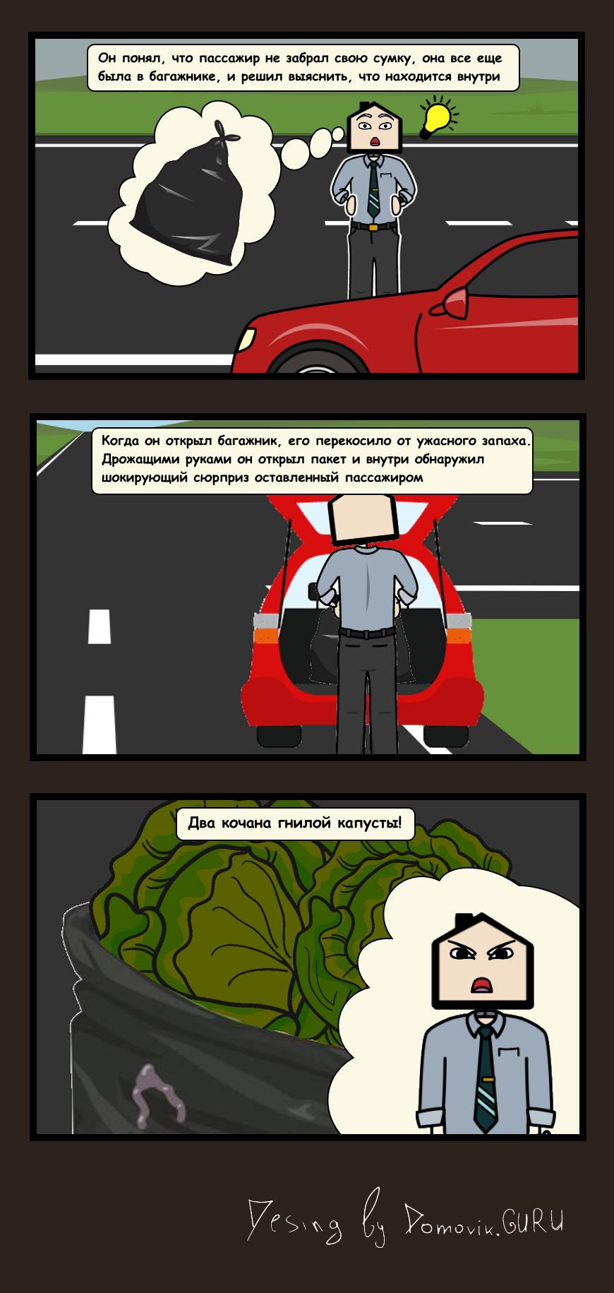 Комиксы домовик.гуру