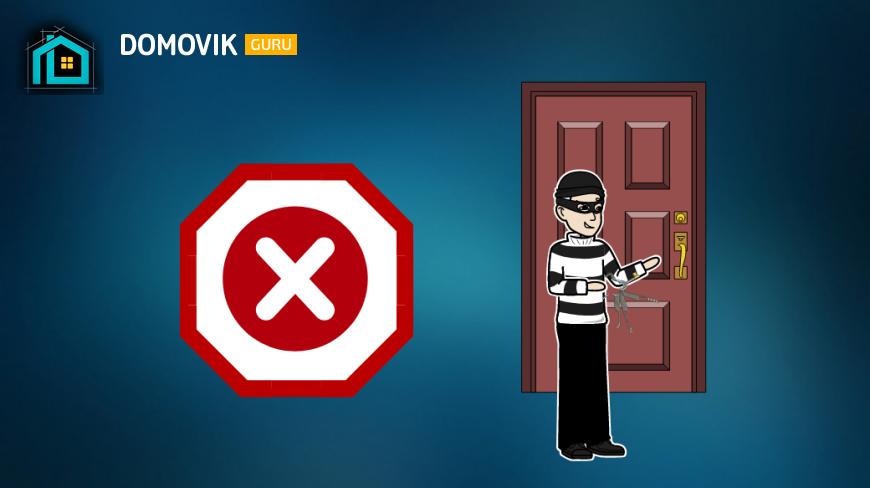 Как защитить квартиру от кражи