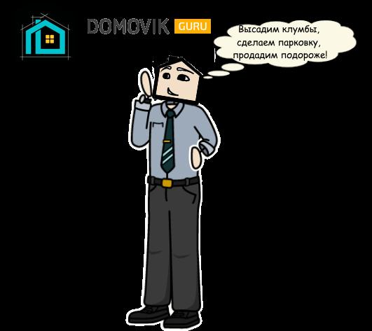 Где самые маленькие квартиры?