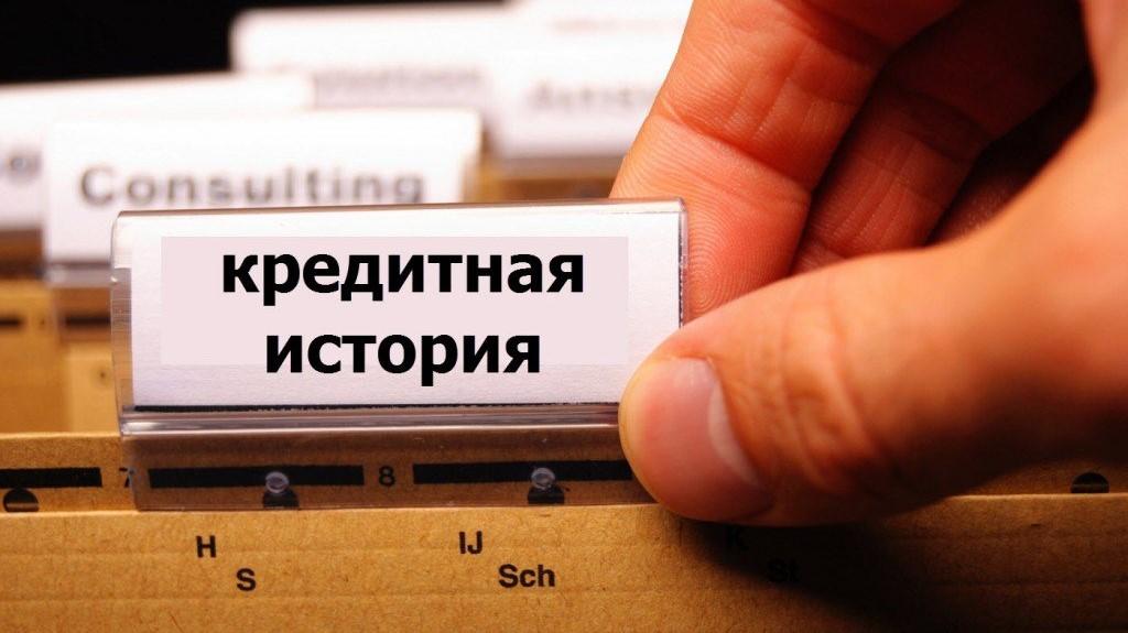 Как создать кредитную историю в Москве